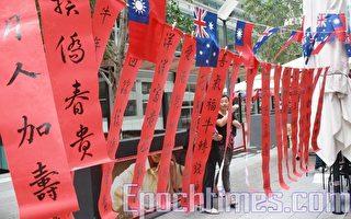 悉尼世界广场中国新年活动引人入胜
