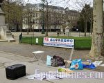 """受到暴力攻击后的巴黎""""退出中共服务中心""""(图片:受害者成先生提供)"""
