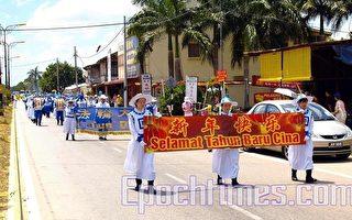 馬國法輪功學員遊行賀年 民眾驚喜
