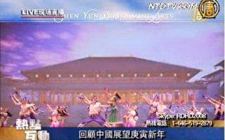 【熱點互動】回顧中國展望庚寅新年(2)