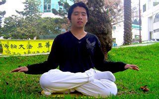 台灣清華大學資優生的修煉故事