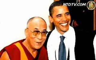 【熱點互動】奧巴馬為何非見達賴喇嘛不可
