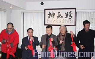 2月27日,北美中國書法協會在法拉盛第一銀行畫廊舉辦三週年書法精品展覽﹐來自社區的藝術家參加開幕剪綵。(攝影﹕唐明∕大紀元)