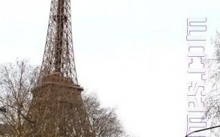 欧洲首例 攻击法轮功学员中国游客巴黎被判刑