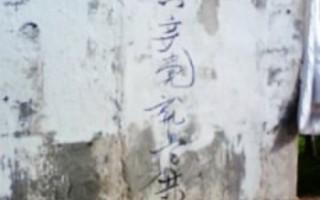 「共匪、畜牲、強盜政府」標語驚現上海