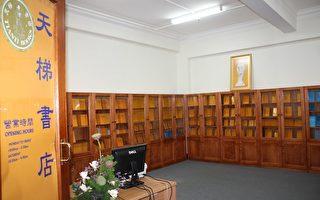 澳大利亞首家天梯書店隆重開張