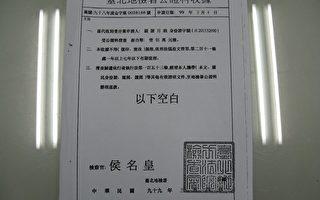 詐騙集團  詐財假檢察官落網