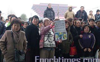 世博會上海示白色恐怖 冤民赴聯合國告狀