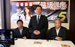 台灣「超級偶像」美國首次千人海選