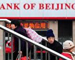 中國地方政府的負債嚴重,使中國政府整體負債水準已達拉警報的程度,可能使銀行業蒙受巨額損失,甚至爆發大規模金融危機。圖為北京銀行。 (FREDERIC J. BROWN/AFP/Getty Images)