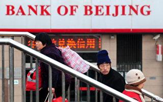 遇12年來最嚴峻壓力 中共銀行破產模式開啟