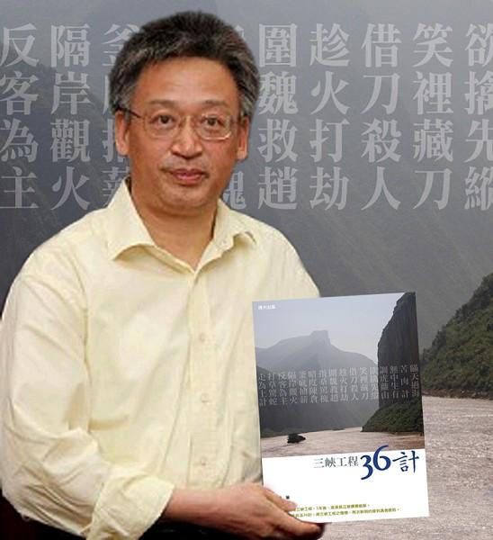 旅居德國的著名國土規劃專家、《三峽工程36計》一書的作者王維洛博士。(圖片來源:大紀元)
