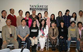 宣傳片鼓勵台移民「人口普查表填台灣人」