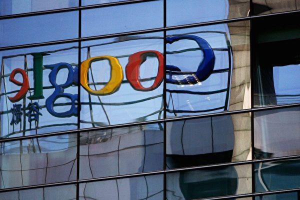 中共迫谷歌屏蔽的關鍵詞之背後真相
