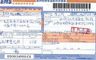 山西疫苗事件 北京二律師向政府出手意見書