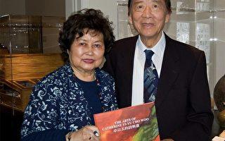 知名華裔教育學者卓以玉談她的詩與畫