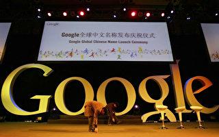 中共迫谷歌屏蔽的关键词之背后:法轮功真相