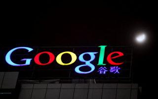 華時﹕中共攻擊谷歌 偷竊技術為百度