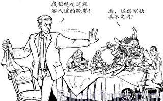 """飞宇:浅析两幅中国""""动漫天王""""郭竞雄的漫画作品"""