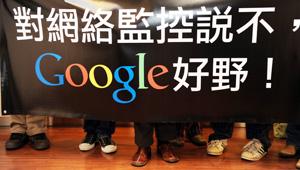 谷歌撤離中國 誰之禍?(3)