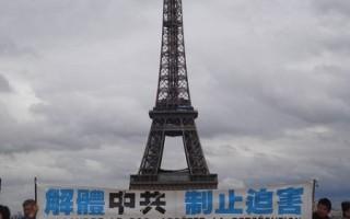 巴黎集会声援七千万勇士退出中共