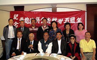 侨界纪念蒋介石逝世35周年座谈会
