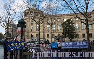 中国冤民大同盟巴黎抗议国际展览局