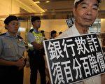 近期香港投資雷曼兄弟公司結構性產品的受害人向香港政府抗議情形。(ANTONY DICKSON/AFP/Getty Images)