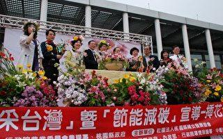 「花采台灣」全國千人插花高鐵青埔站區展開