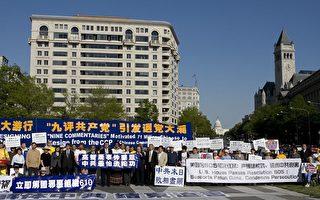 核峰會在即 華府大集會聲援七千萬退黨潮