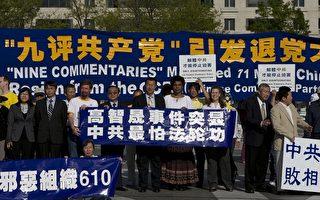 中共黨魁來訪之際 追查迫害法輪功國際組織公佈嫌犯名單