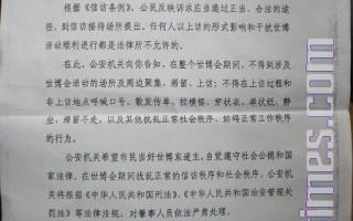 上海世博會公安局向全體訪民宣戰