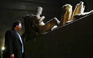 16國聯署要求歸還文物 大英博物館壓力增