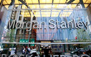 摩根士丹利:A股有風險 投資需謹慎