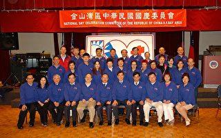 湾区中华民国国庆委员会首次筹备会议