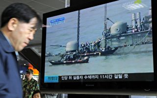 韓國海軍調查組確認天安艦遭魚雷擊沉