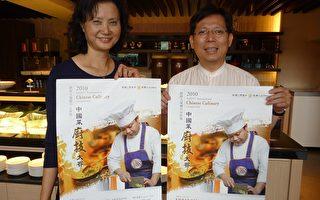 劉邦傳暢談廚技大賽心得 鼓勵參加