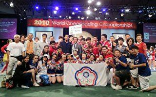 台湾啦啦队获世界锦标赛铜牌