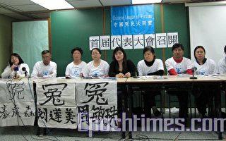 """沈婷在香港""""四.二五""""反迫害大集会上发言"""