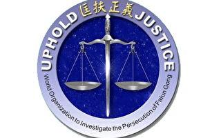 追查国际:搜集610办公室成员名单和罪证的公告