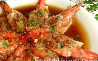 【采秀私房菜】鲜香喜气的蒜蓉蒸虾