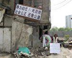 上海市卢湾区崇德路上一户居民卢根发被被动迁办折腾死,其妻喊冤(大纪元)