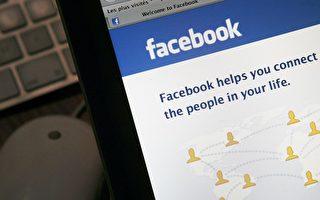 黑客出售百万Facebook用户资料