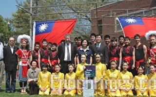 第3届牛顿台湾日 数百中西人士同庆