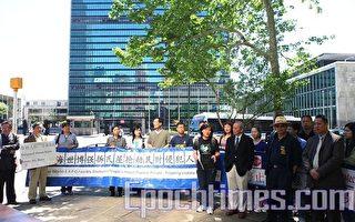 上海世博强迁户联合国上访 揭世博黑幕
