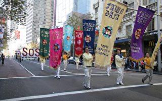 悉尼法輪功學員慶祝法輪大法日