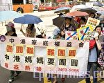 团体趁昨日母亲节发起游行,要求港府关注港人内地子女来港问题,并解决单亲内地妈妈无法在港照顾子女的苦况。(摄影:司马日/大纪元)