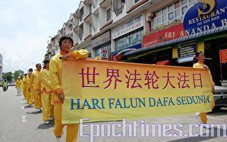 """组图:马来西亚欢庆""""世界法轮大法日"""""""