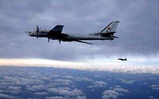 兩架俄轟炸機闖北美防空識別區 被攔截驅離
