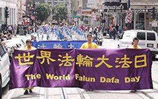 舊金山法輪功慶祝世界法輪大法日